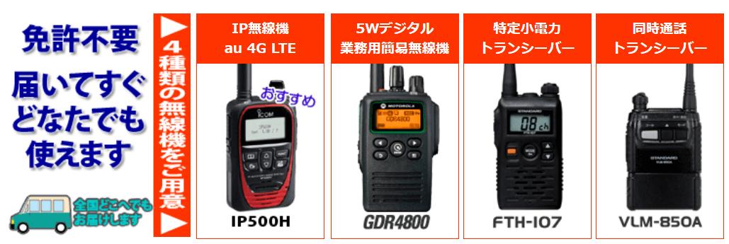 三和システムサービス株式会社の無線機・トランシーバーレンタル