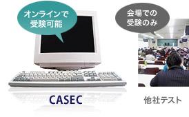 casecはオンラインで受験可能